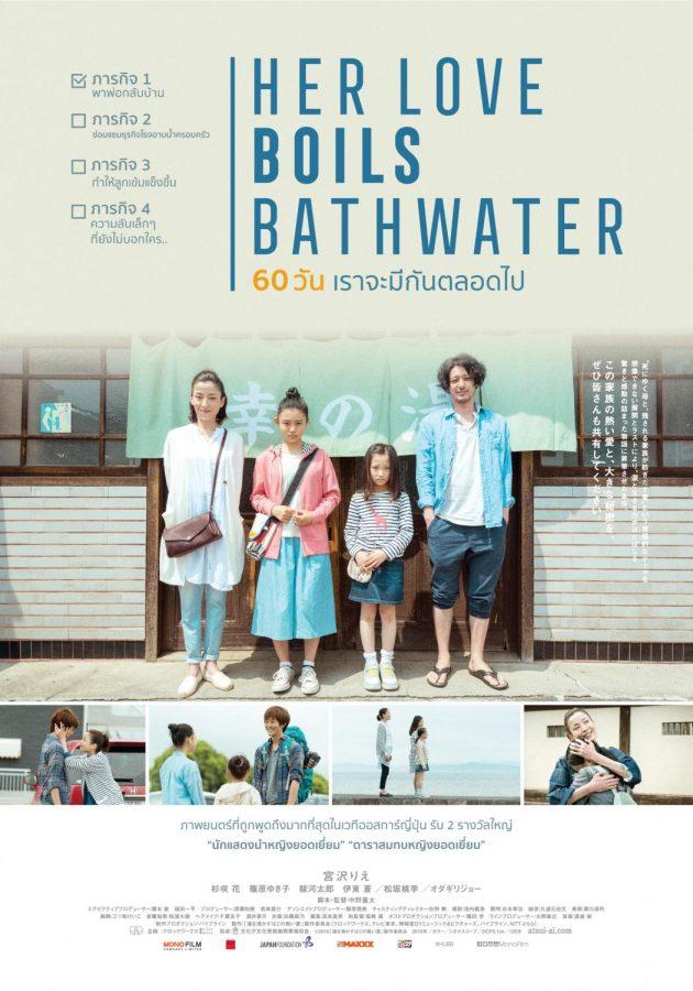 %22Her+Love+Boils+Bathwater%22